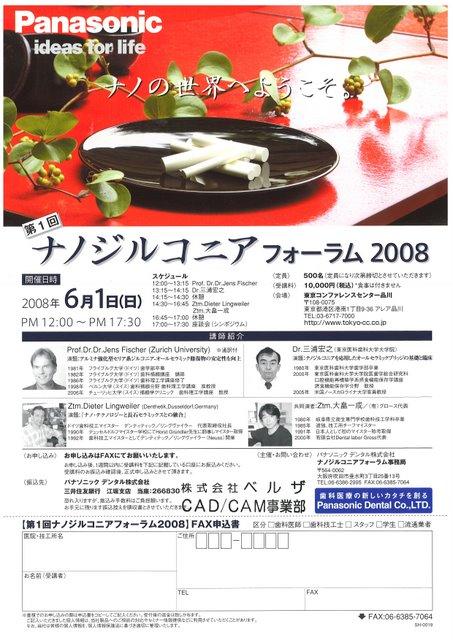 2008-04-05-1510-31.jpg